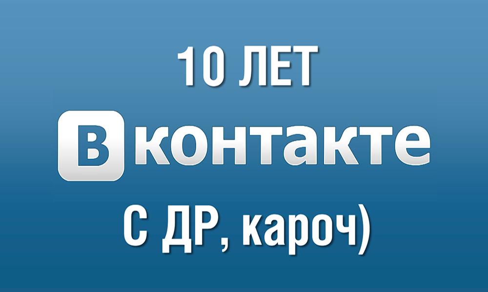 Календарь: 10 октября - День рождения соцсети ВКонтакте