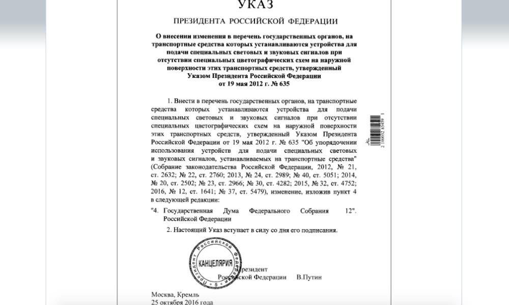 Путин увеличил число авто Государственной думы с«мигалками»