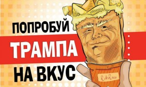 Известные россияне решили в Москве попробовать на вкус Дональда Трампа
