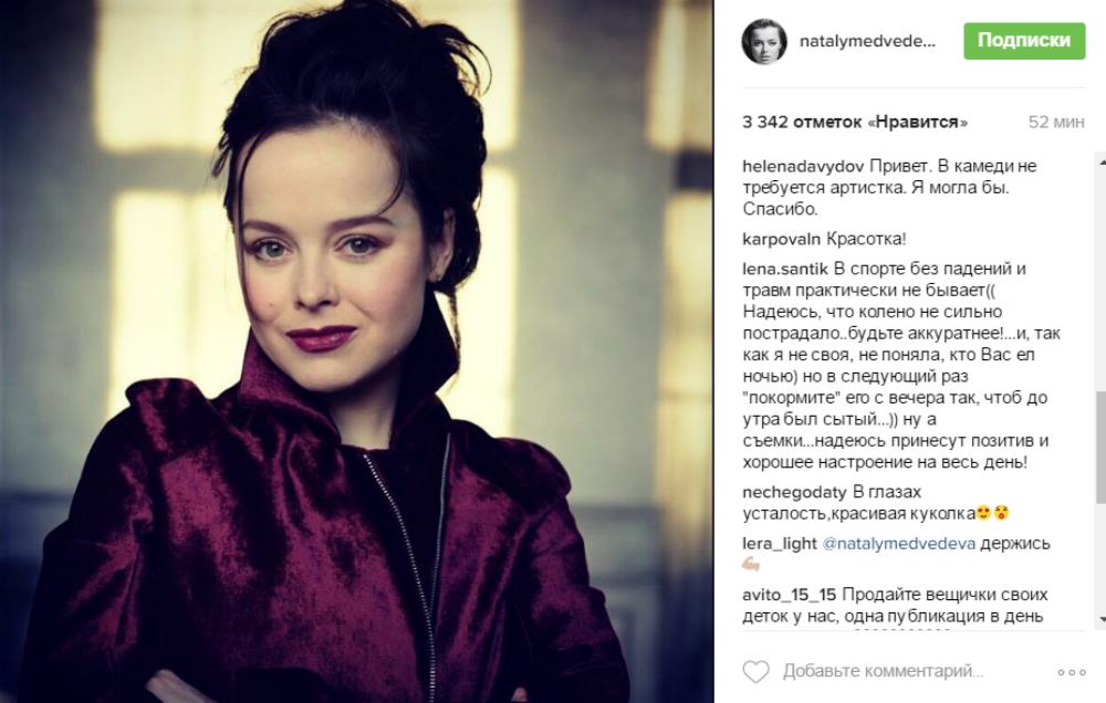 наталья медведева инстаграм