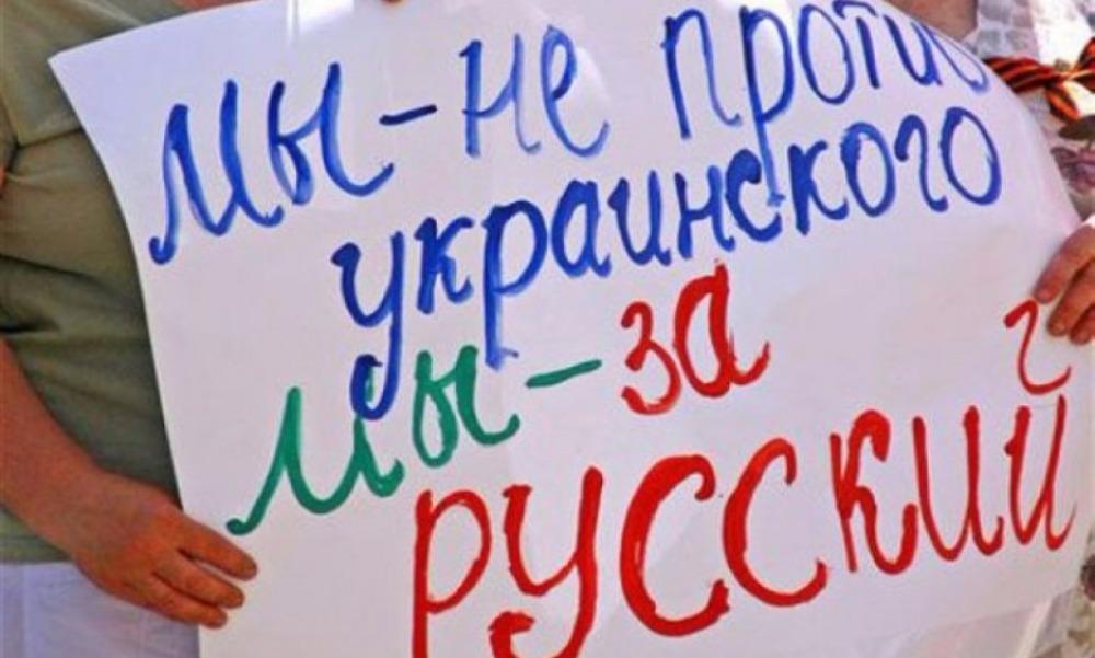 Нет деградации!: жители Днепра и Ужгорода встали на защиту русского языка на Украине