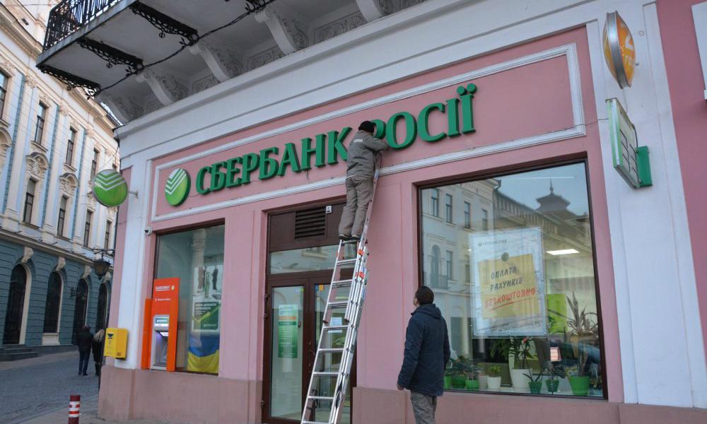 В Верховную раду внесли законопроект о запрете банков с российским капиталом