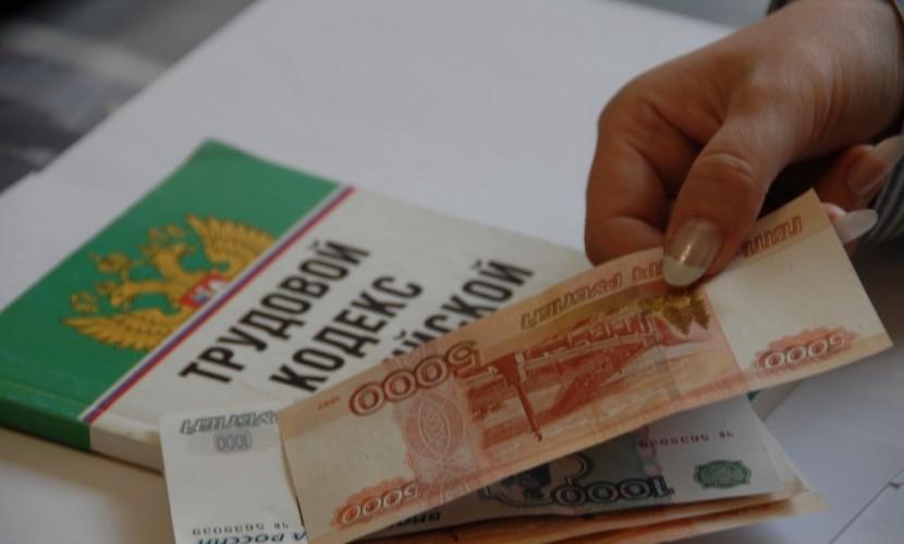 Задержки зарплаты могут обернуться для работодателя серьезным штрафом