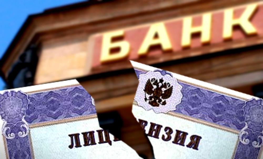 Сразу три российских банка потеряли лицензии за махинации