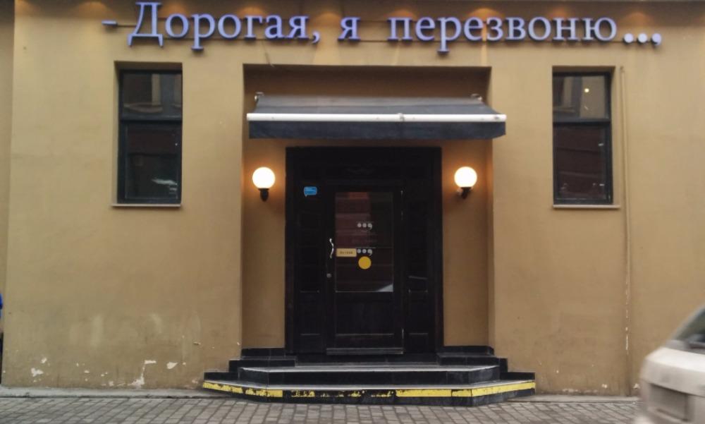 Сотрудника посольства Ирландии из-за девушки избили у бара