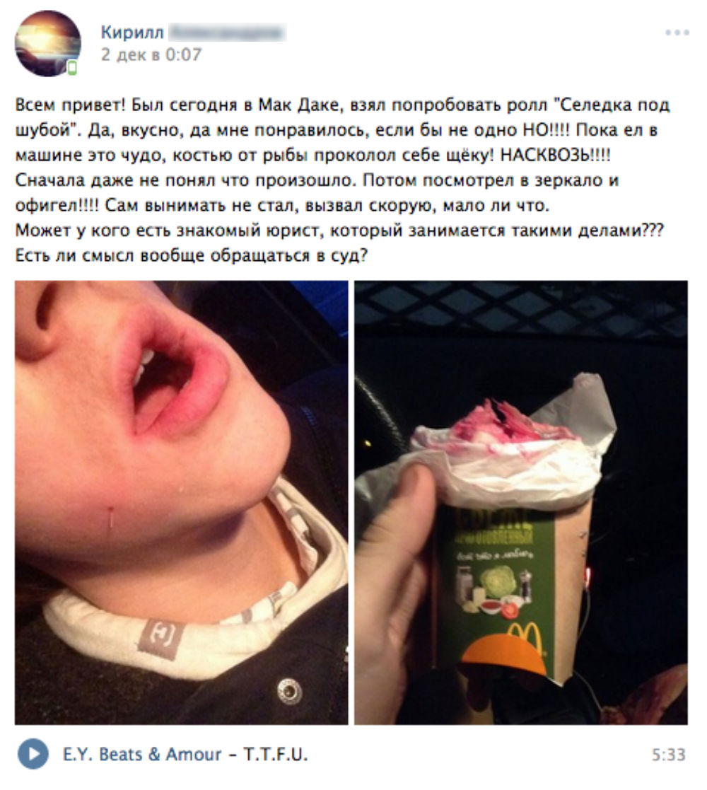 Опасная еда: студент засудит «Макдоналдс» за «селедку под шубой»