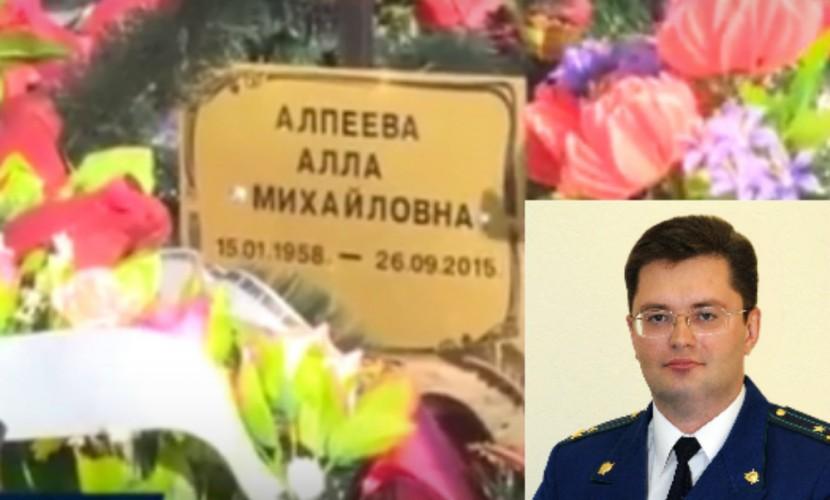Сын главы Липецкой области лишился поста прокурора за смертельное ДТП