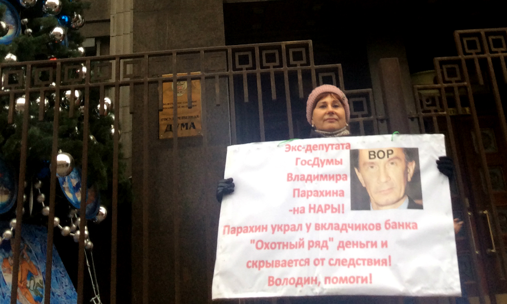 Акция протеста против скрывающегося от правосудия экс-депутата прошла у здания Госдумы