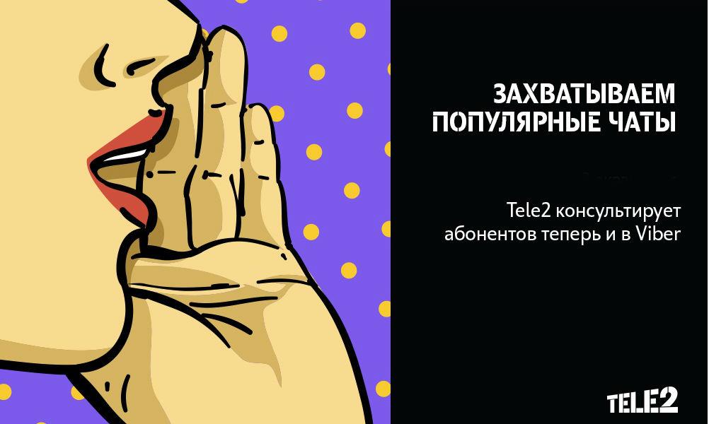 Первой среди российских операторов Tele2 открыла паблик-аккаунт в Viber