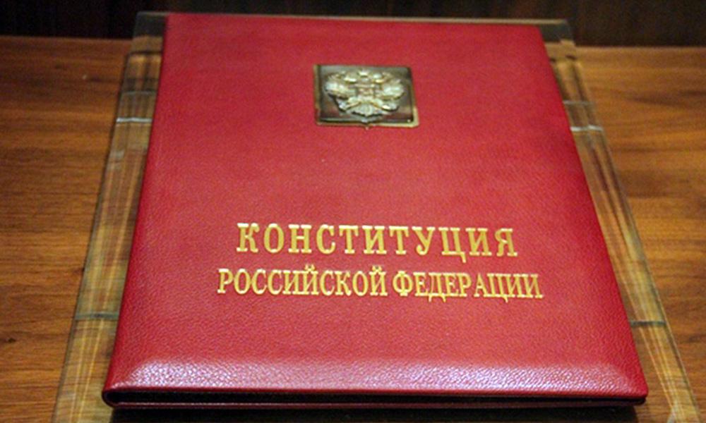 Конституцию России перекроят