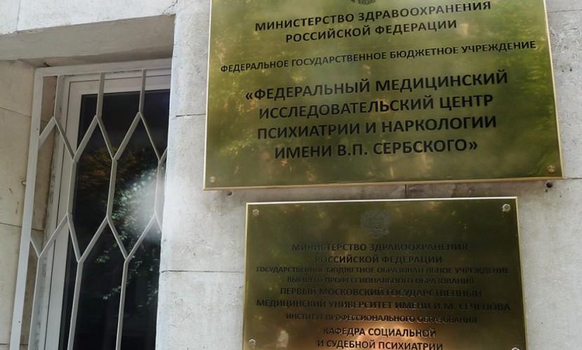 При реконструкции центра имени Сербского в Москве было похищено 44 миллиона рублей, - МВД