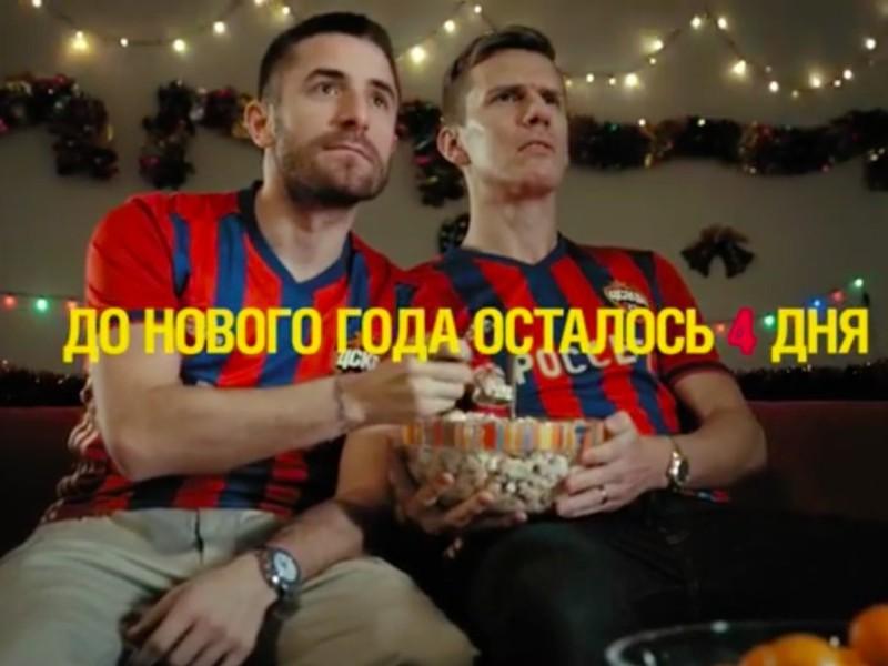 Футболисты-легионеры ЦСКА из Швеции и Сербии узнали главную новогоднюю традицию россиян