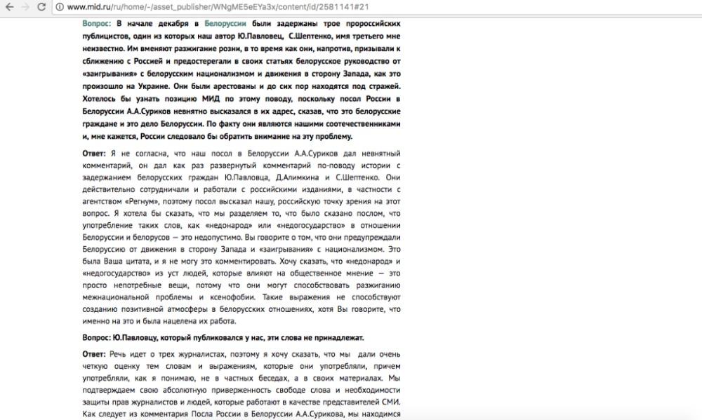 Мария Захарова прокомментировала намеренияИА REGNUM подать нанее иск
