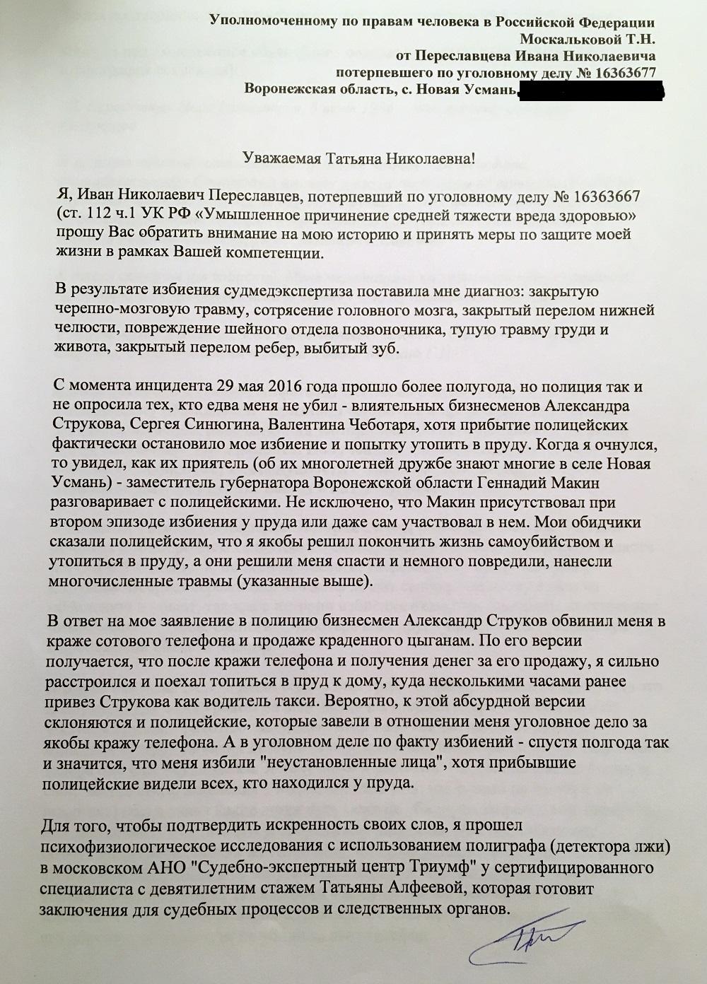 obrashenie_moskalkova