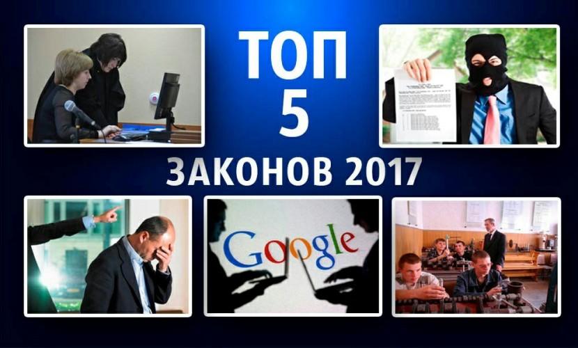 Топ-5 законов 2017 года, облегчающих жизнь призывников и нейтрализующих коллекторов