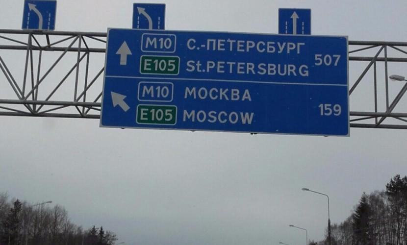Дорожники с декабря отказывались менять знак с надписью
