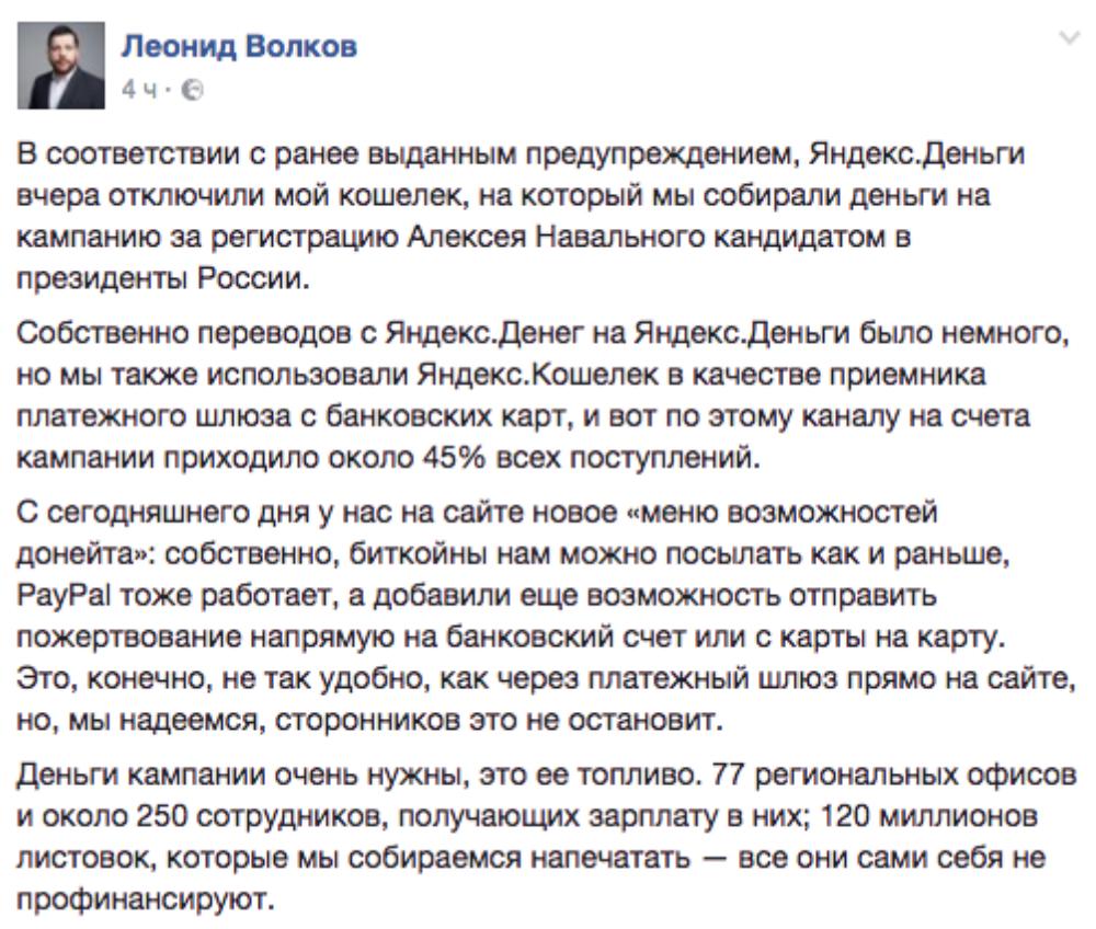 Алексей Навальный остался без электронного кошелька