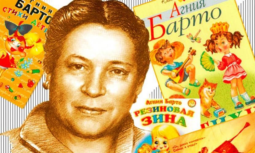 Календарь: 17 февраля - День знаменитой детской поэтессы