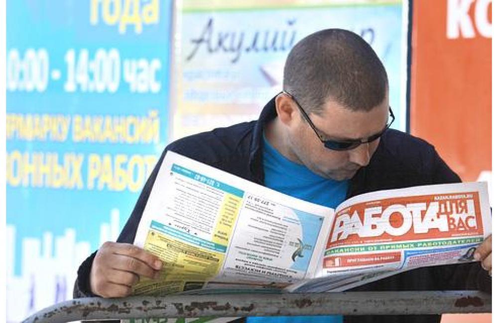В России безработица