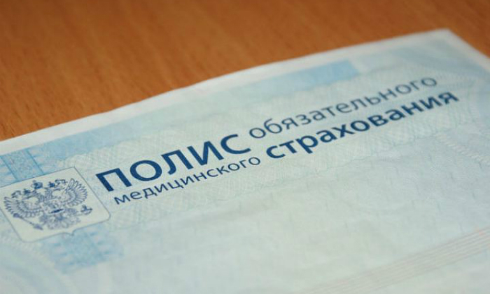 Минздрав даст возможность получать полисы обязательного медстрахования в МФЦ