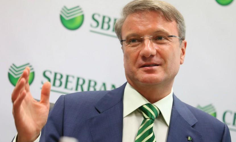 Греф сообщил об уменьшении ипотечной ставки Сбербанка