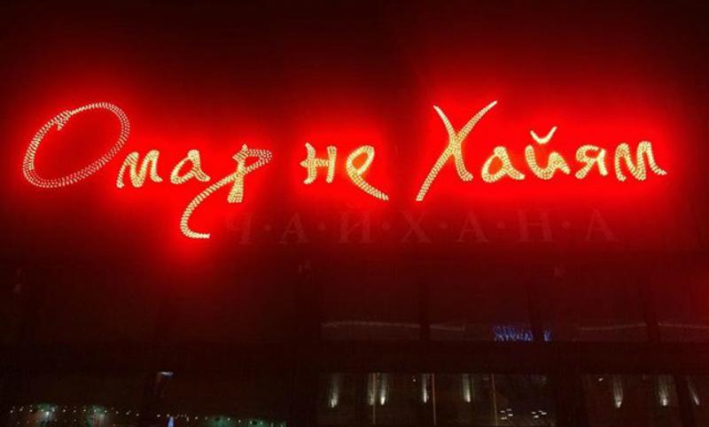 «Слово из трех букв» стало причиной переименования ресторана в Бишкеке