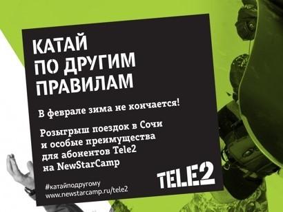 Московские абоненты Tele2 смогут бесплатно попасть на фестиваль сноубордистов в Сочи