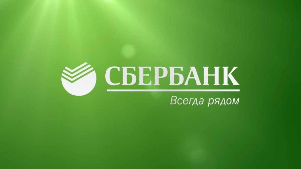 Сбербанк в 2016 году выдал малому и среднему бизнесу более 900 млрд рублей