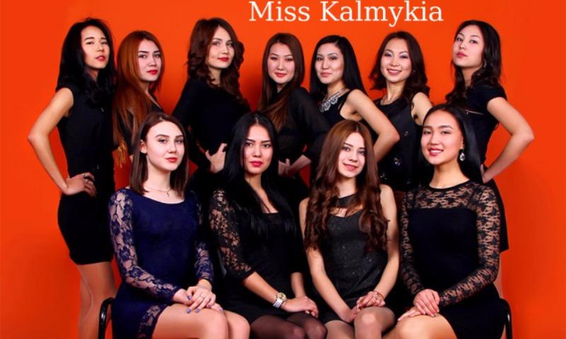 Организаторы конкурса красоты «Мисс Калмыкия» отказались от дефиле девушек в купальниках