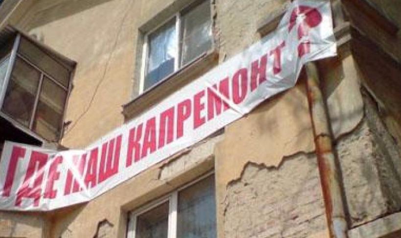 Миронов объявил , что чиновники сорвали программу капремонта вРФ