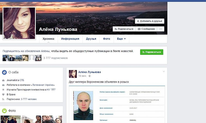 ВСМИ Украины названо имя сообщника убийцы Вороненкова