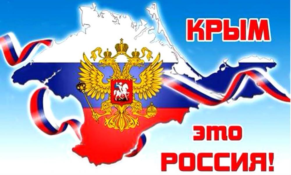 Календарь: 18 марта - День триумфального возвращения Крыма в Россию