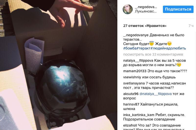 За 7 часов до взрывов в Петербурге в соцсети были опубликованы угрозы теракта из Киева