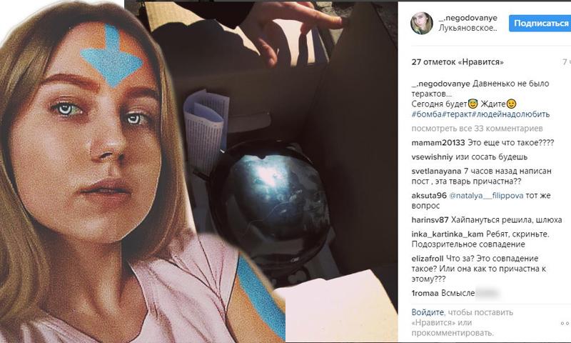 Пользовательница социальных сетей пообещала теракты засемь часов довзрыва вПетербурге