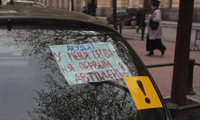 Поправки в Правила дорожного движения вступили в силу в России