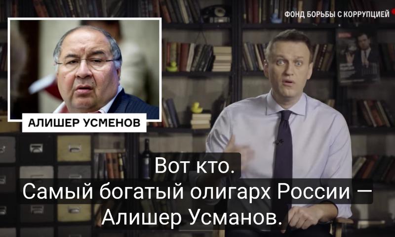 Усманов подал в Москве иск в суд к Навальному по защите чести и достоинства
