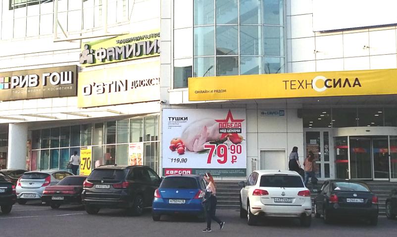 Видео с глумящейся над Днем Победы рекламой куриных тушек обнародовала возмущенная жительница Курска