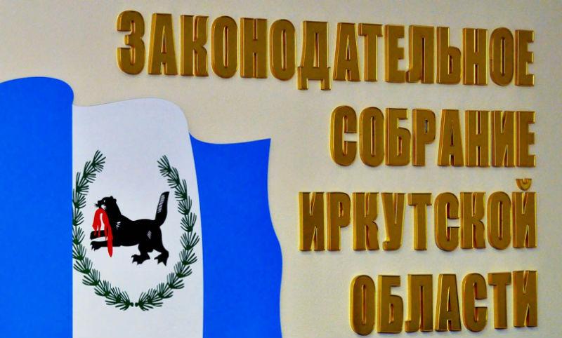 Иркутские депутаты-единороссы посягнули на региональный бюджет