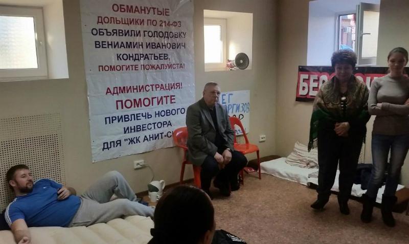Возмущенные дольщики захватили зал заседаний администрации Краснодара