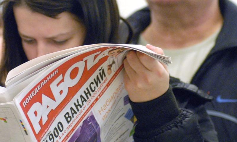 Количество безработных жителей России снизилось за неделю на 0,3 процента, - Минтруд