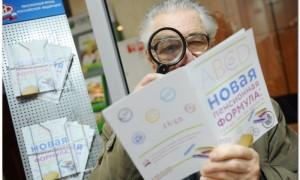 Россияне массово отказываются от софинасирования своих пенсий