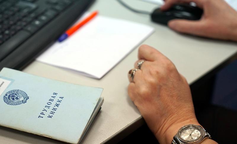 Главный банк страны первым избавился от бумажных трудовых книжек
