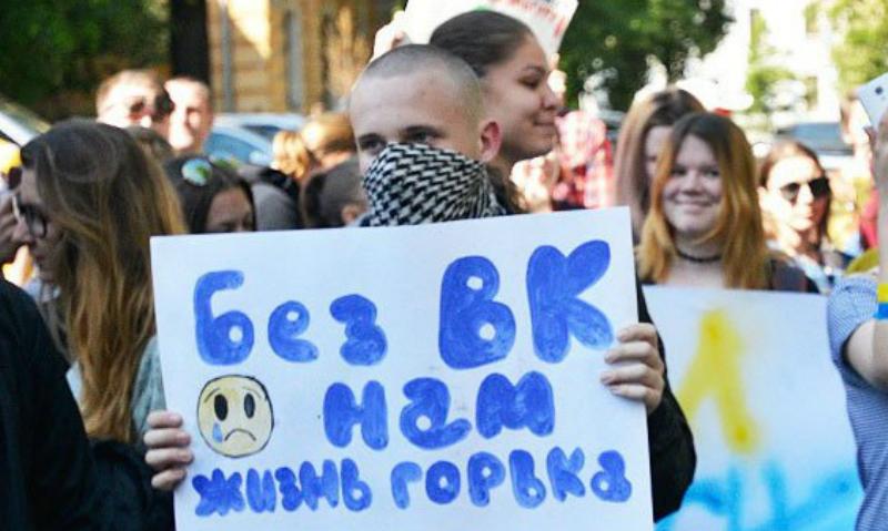 «Запрещать запрещено»: молодые украинцы вышли к администрации президента Украины с требованием разблокировать «ВКонтакте»