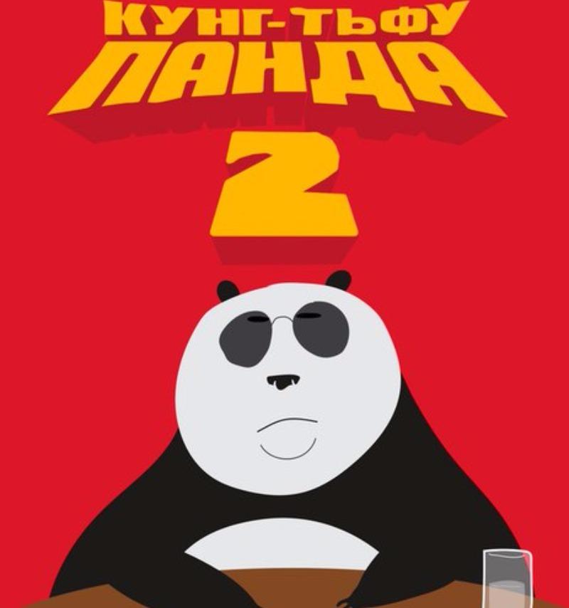 Панда (1)