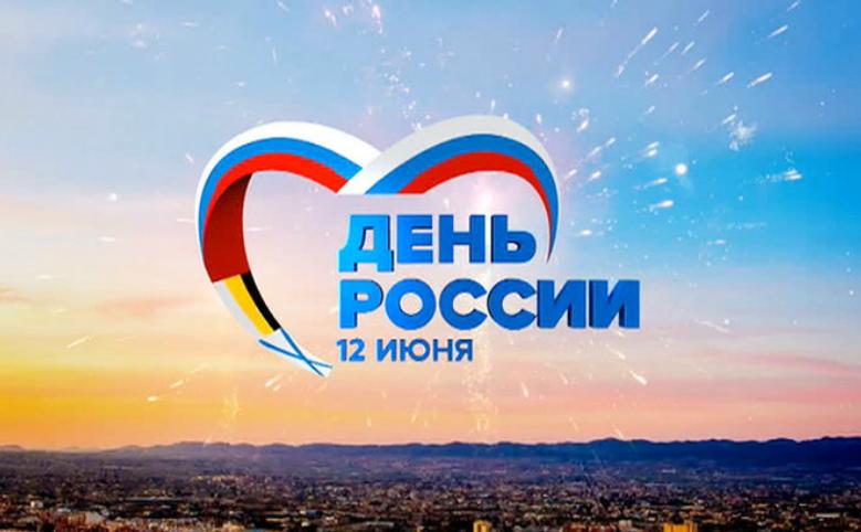 Вашингтон объяснил, почему впервые за 25 лет не поздравил Россию с 12 июня