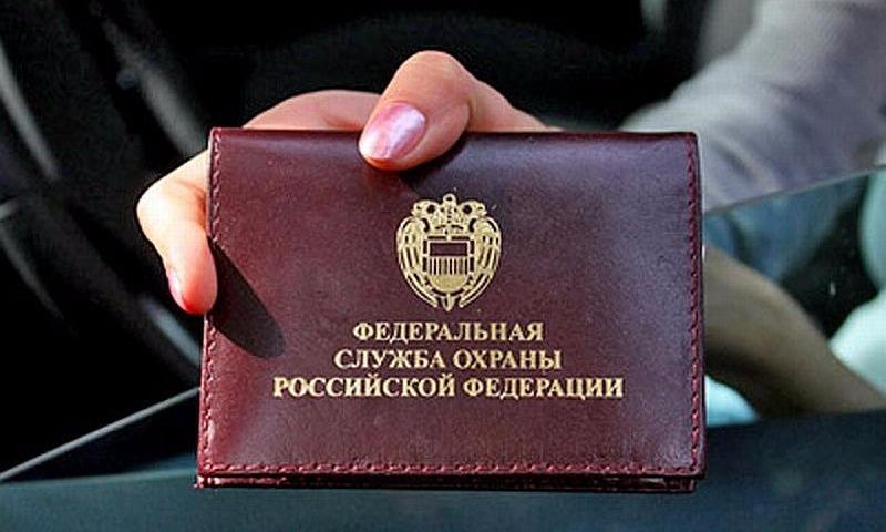 Депутаты Госдумы большинством голосов одобрили расширение полномочий ФСО России