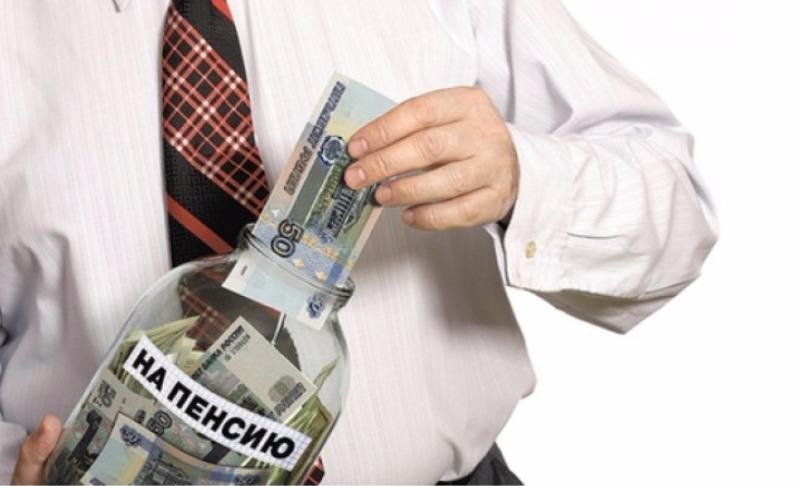 Министерство финансов нашло способ заставить россиян самим копить на пенсию
