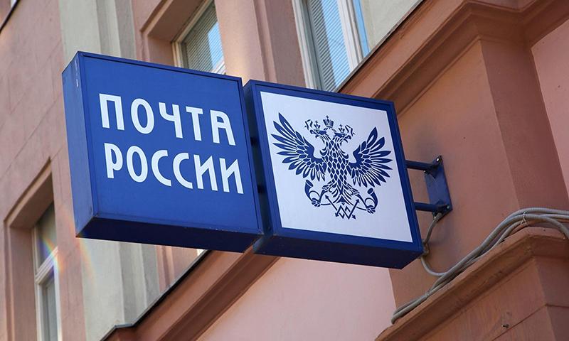 Календарь: 9 июля - День российской почты