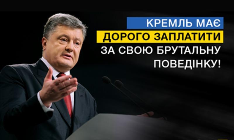 Дорого заплатит: Порошенко угрожает России за