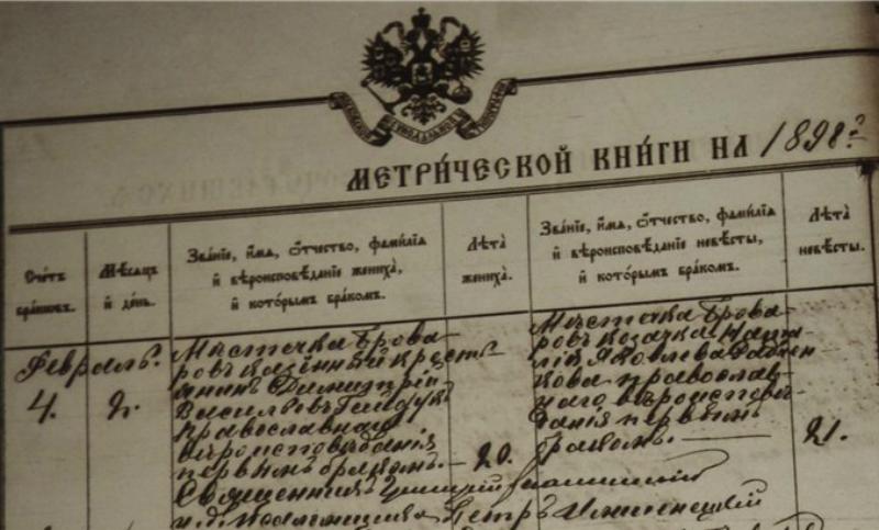 Работник госархива похитил метрики насумму свыше 1,2 млрд руб.